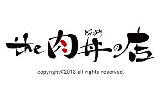 the 肉丼の店 ステーキ丼、ローストビーフ丼